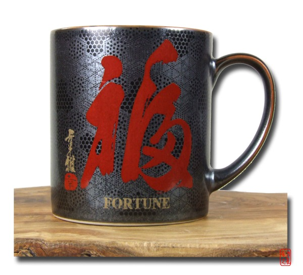 tea mug metallic black red fortune calligraphy